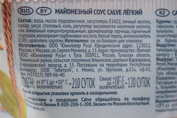 Майонезный соус Calve лёгкий