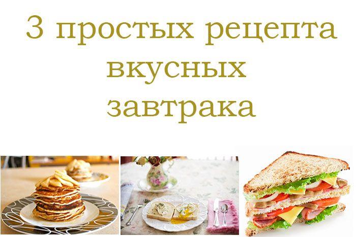 Три лучших блюда на завтрак